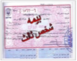 شورای عالی بیمه دومین آیین نامه اجرایی قانون جدید بیمه شخص ثالث را تدوین کرد