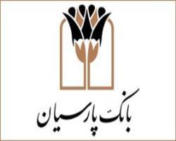 مراسم تودیع و معارفه معاونین جدید اجرایی و اعتباری بانک پارسیان برگزار شد