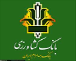 پرداخت بیش از 1،700 میلیارد ریال تسهیلات به گندمکاران توسط شعب بانک کشاورزی استان تهران